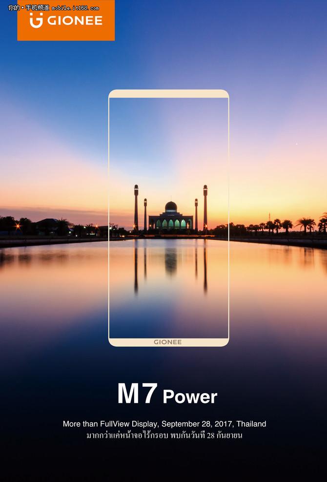 金立首款全面屏手机28日泰国发布