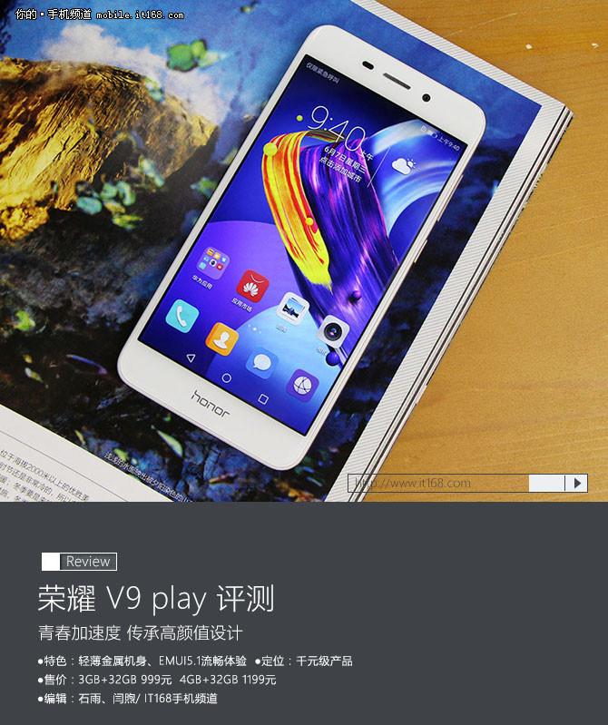 细分市场的产品 荣耀V9 play评测