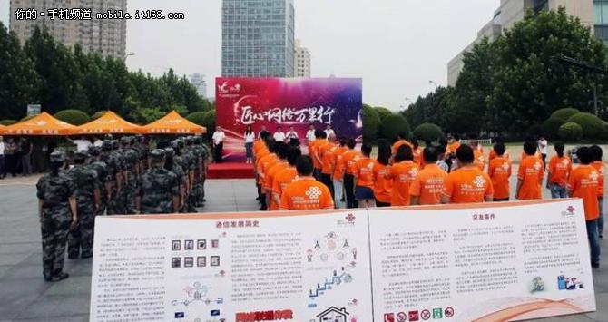 """中国联通""""匠心网络万里行""""广东站启动"""