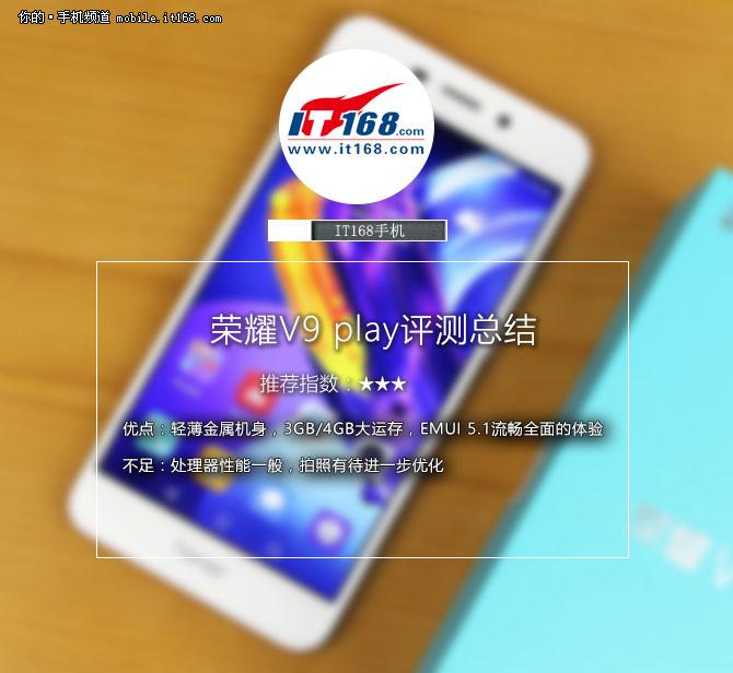 荣耀V9 play评测总结: