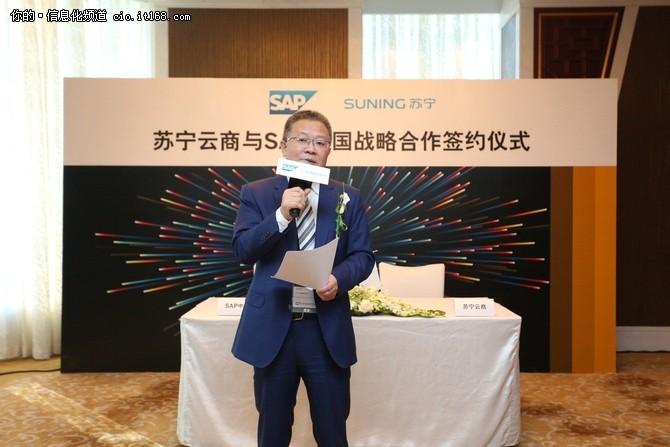 苏宁与SAP达成战略合作