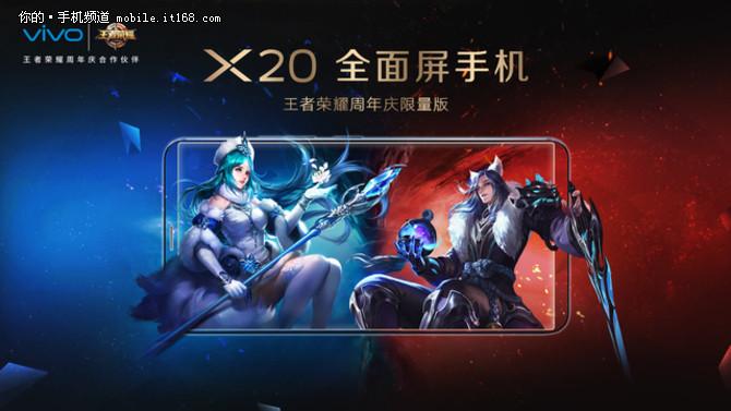 视野提升 vivo X20发布王者荣耀纪念版
