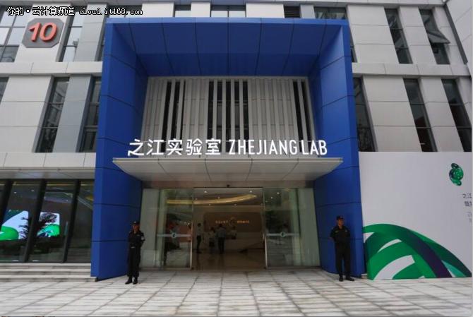 阿里巴巴参与共建之江实验室  开展国家重大前沿基础研究