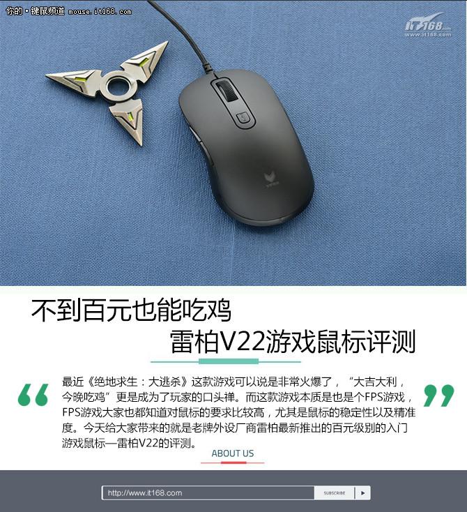 入门游戏利器 雷柏V22游戏鼠标评测