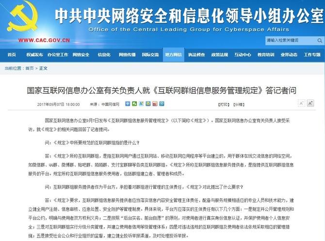 国家网信办新规:微信、QQ群必须实名