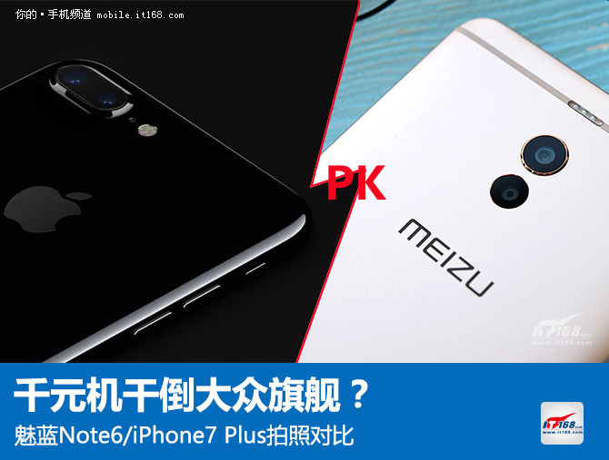 魅蓝Note6iPhone7 Plus拍照对比