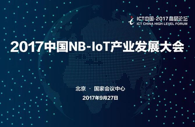 2017中国NB-IoT产业发展大会激活新生态