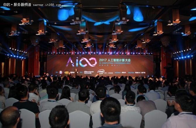 AICC大会召开:推进AI 应对三大计算挑战