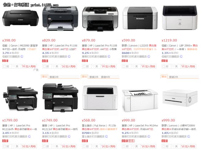学生用打印机如何选购