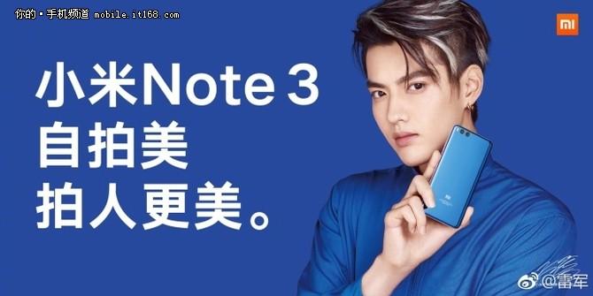 小米Note3配置曝光