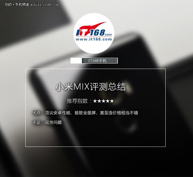 小米MIX2硬件+总结