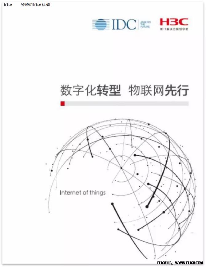 物联网驱动数字化转型技术白皮书