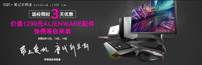新生福利 Alienware史上最强特卖又来了