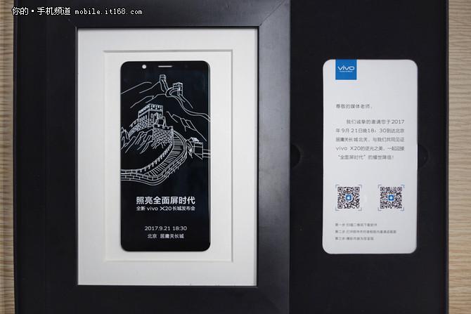 长城开发布会 vivo X20邀请函秀屏占比