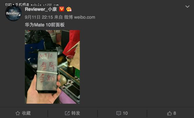 华为Mate10前面板曝光 正面有Logo