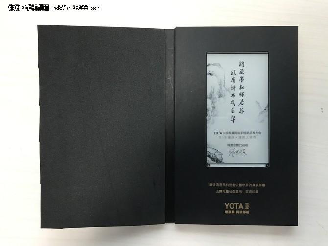 YOTA3于9月19日发布 邀请函透新品玄机