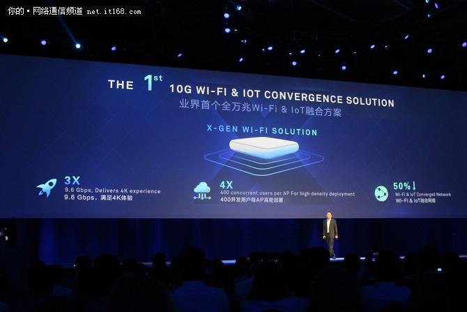 华为发布X-Gen Wi-Fi 定义敏捷园区