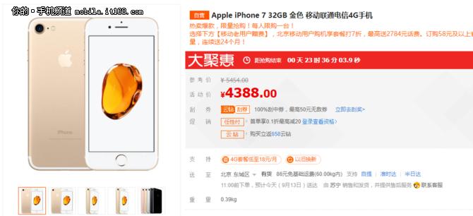 iPhone 7行情