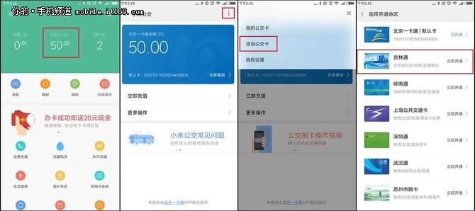 """MIUI黑科技 小米支持""""交通联合卡"""""""