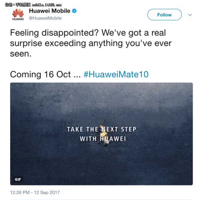 华为推特:苹果乏味,惊喜还要看Mate10