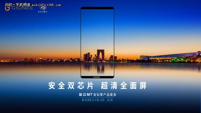 金立全面屏旗舰新机曝光,9月25日北京首发