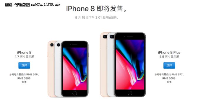 iPhone 8今日开售 这些事情要了解清楚