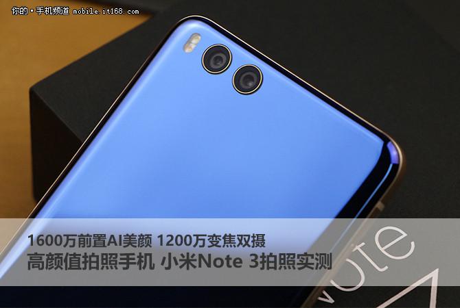 高颜值拍照手机 小米Note3变焦双摄实测