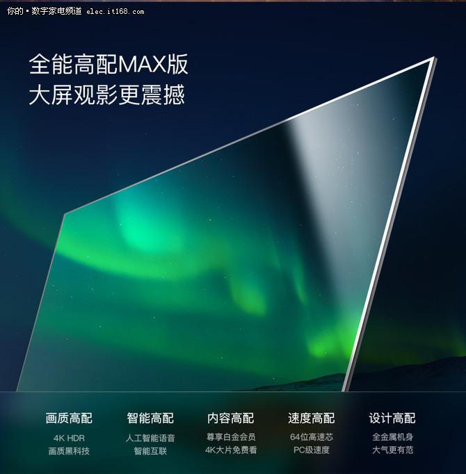 大屏娱乐新标杆 微鲸新品65D电视预售