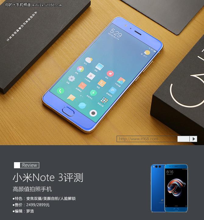 小米Note3评测