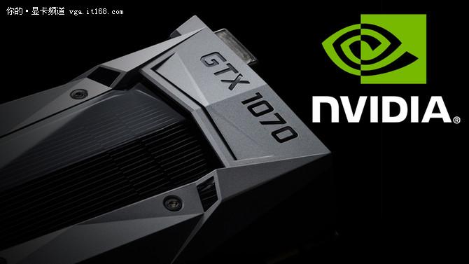 对抗Vega 56 NVIDIA GTX 1070 Ti曝光