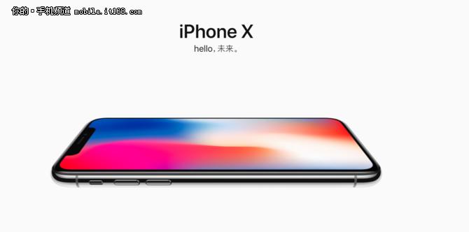 iPhoneX虽好 但你却买不到 今年产量堪忧