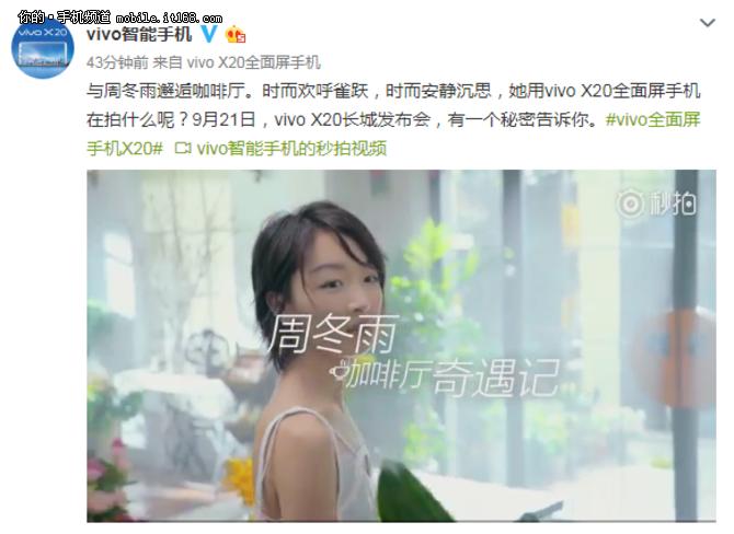 彭于晏鹿晗周冬雨代言vivo X20广告花絮