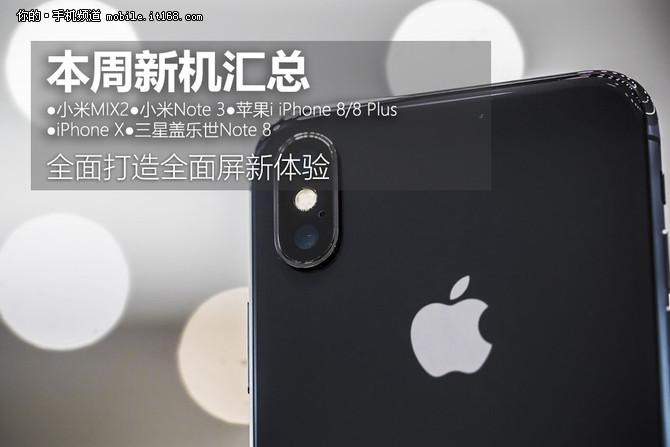 iPhone10周年版终于现身 本周新机汇总