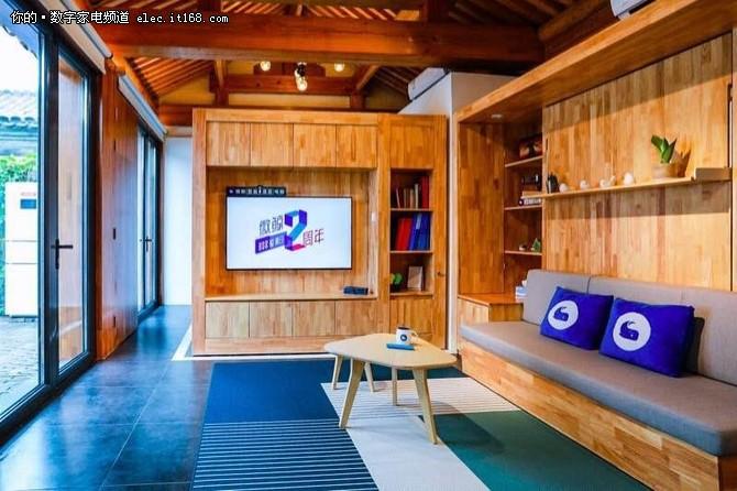 颠覆传统房屋结构 体验微鲸未来之家全智能