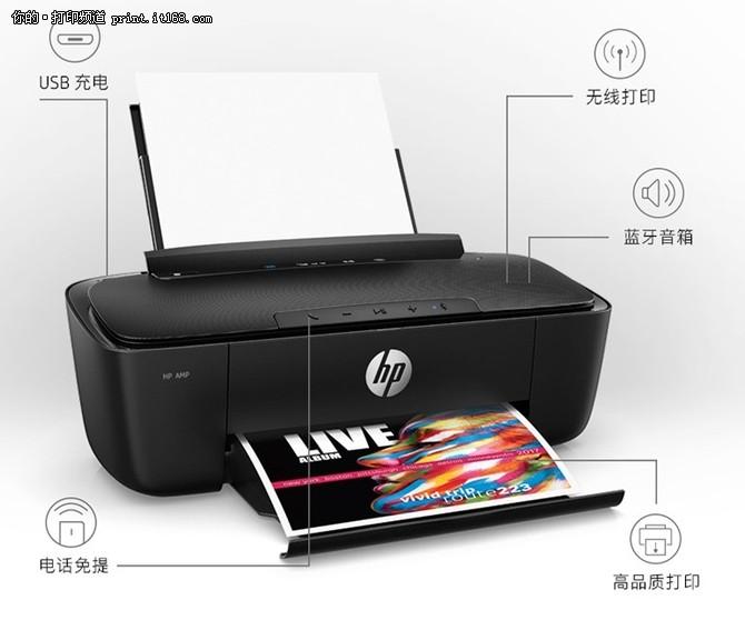 问你想不想 拥有一台能唱歌的打印机?
