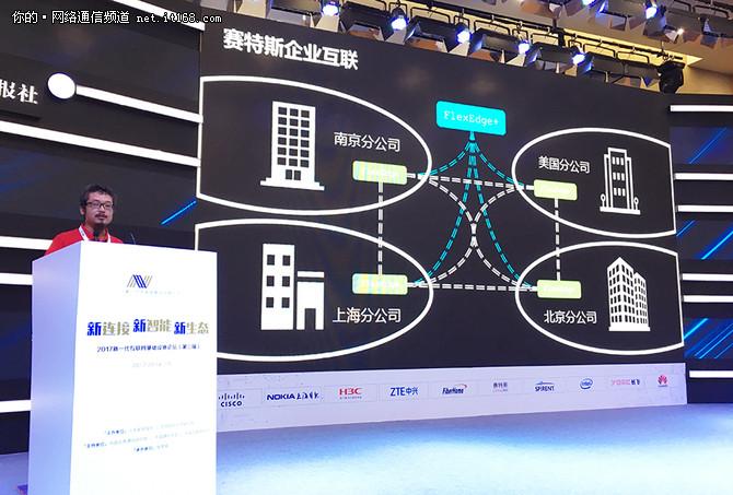 赛特斯:SD-WAN驱动政企网络走向互联