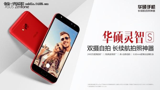 2400万超清双摄自拍 华硕手机灵智S开启预售