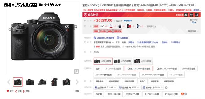 顶级画质 索尼A7R2蔡司套装特价20288元