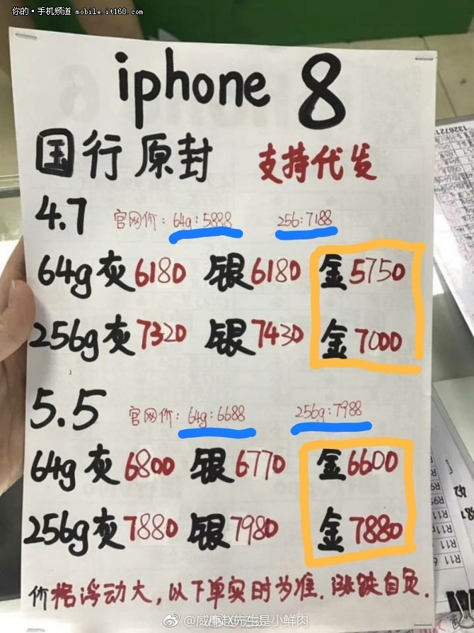 iPhone8系列首发破发 上市就跌200块
