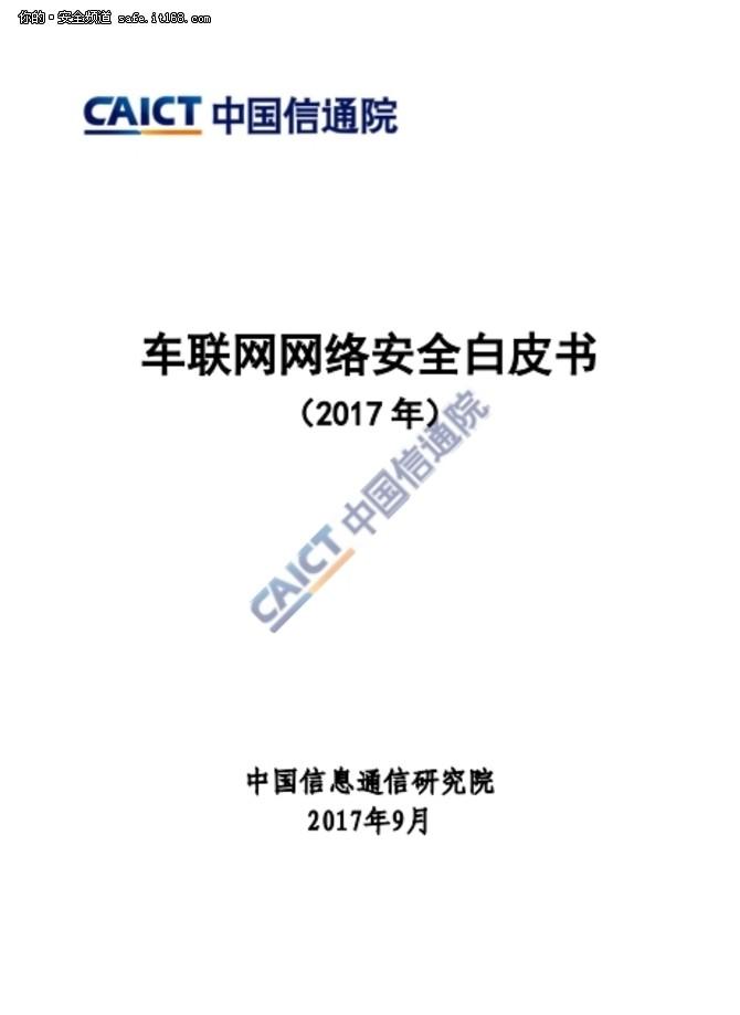 车联网网络安全白皮书发布