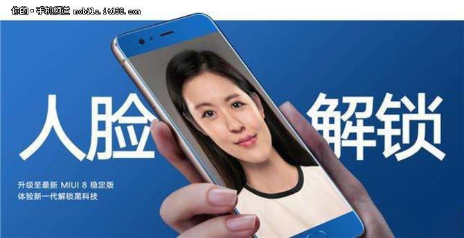 非小米Note3独享 小米6将支持人脸解锁