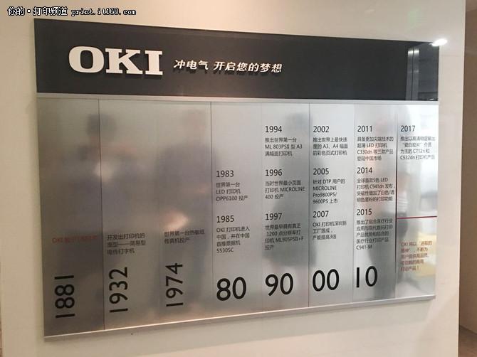 OKI图文类产品战略签约京图盛印