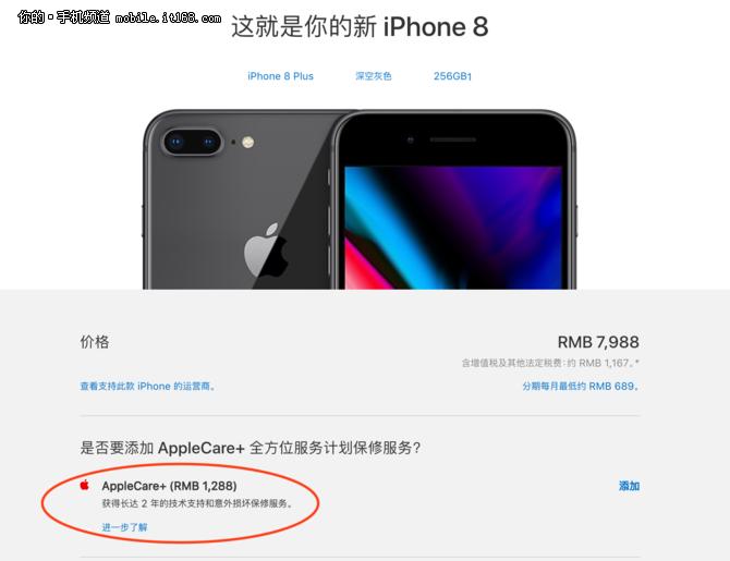 小心了!iPhone8后盖维修费用高过屏幕
