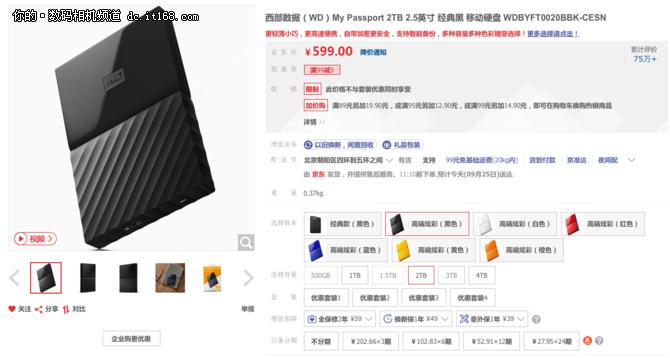 囤货好时节 西数2TB硬盘京东特价569元