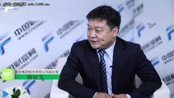 东软杨纪文网安企业发展要提升综合能力
