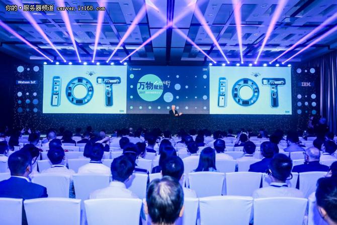IBM认知物联网 助力传统企业转型升级