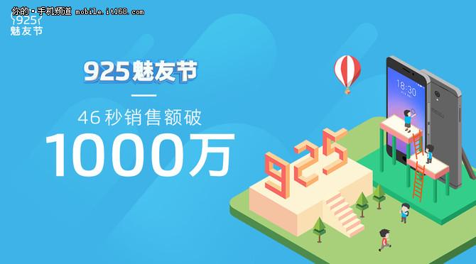 699元起魅蓝6首发开售 925魅友节46秒销售额破千万