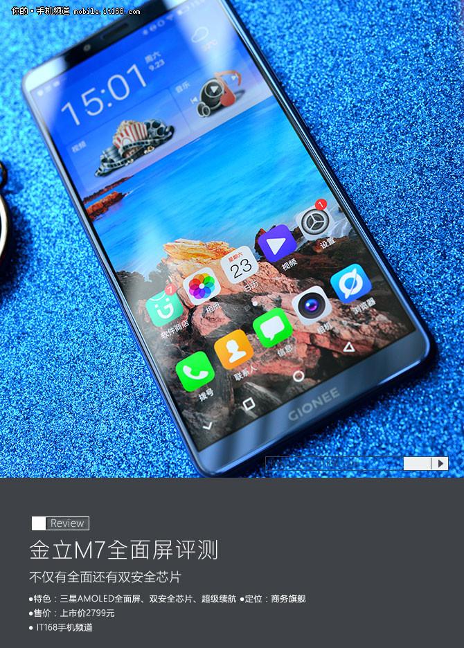 金立M7详细评测:更全面的全面屏手机