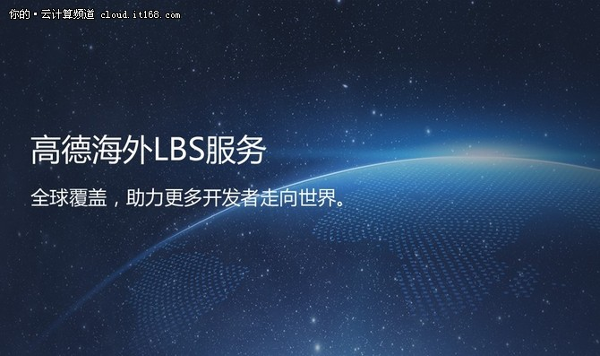 高德开放海外LBS服务,助开发者出海