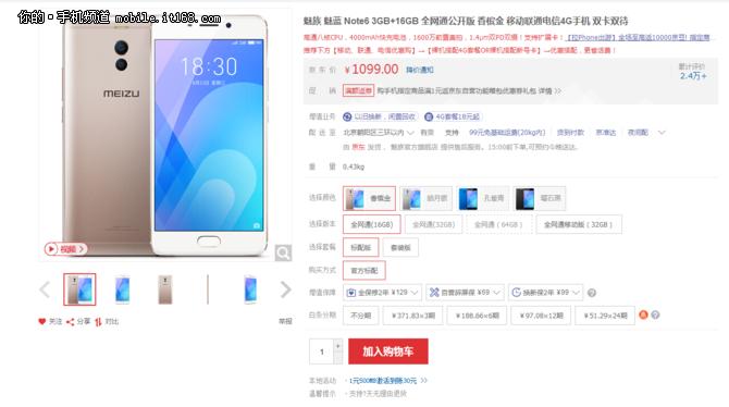 千元价位良心之选 魅蓝Note6现货热销中